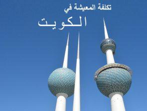 تكلفة المعيشة في الكويت